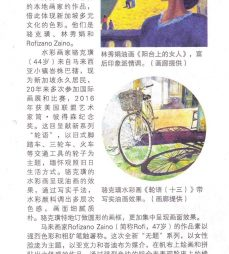 Article from LianHe Zaobao zbNOW