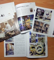 Chinese Watercolor Magazine (Issue 70, September 2015) 6-page Interview Article