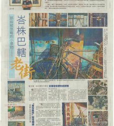 Sinchew Chinese Newspaper Northern Edition Full Page Back Cover