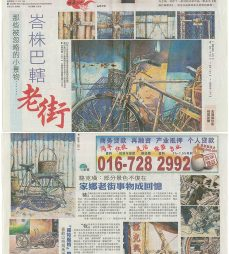 Sinchew Chinese Newspaper Southern Edition Front and Back Cover